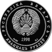Belarus 20 Roubles Mir Castle 1998 Proof KM# 27 РЭСПУБЛІКА БЕЛАРУСЬ 1998 AG 925 31.1 ДВАЦЦАЦЬ РУБЛЁЎ coin obverse