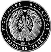 Belarus 20 Roubles Narochansky National Park. Mute Swan 2003 Proof KM# 53 РЭСПУБЛІКА БЕЛАРУСЬ AG 925 2003 ДВАЦЦАЦЬ РУБЛЁЎ coin obverse