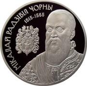 Belarus 20 Roubles Nikolai Radziwill the Black 2015 Proof KM# 493 МІКАЛАЙ РАДЗІВІЛ ЧОРНЫ 1515-1565 coin reverse