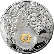 Belarus 20 Roubles Pisces 2013 Proof KM# D513 РЭСПУБЛІКА БЕЛАРУСЬ AG 925 MW 20 РУБЛЁЎ 2013 coin obverse
