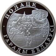 Belarus 20 Roubles Polotsk 1998 Proof KM# 28 ПОЛАЦК ГАРАДЫ БЕЛАРУСІ coin reverse