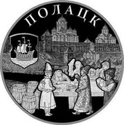 Belarus 20 Roubles Polotsk 2011 Proof KM# 379 ПОЛАЦК coin reverse