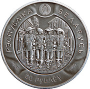 Belarus 20 Roubles Porthos 2009 Antique finish KM# 245 РЭСПУБЛІКА БЕЛАРУСЬ AG 925 20 РУБЛЁЎ 2009 coin obverse
