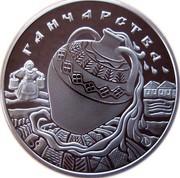 Belarus 20 Roubles Pottery 2012 Proof KM# 443 ГАНЧАРСТВА coin reverse