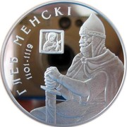 Belarus 20 Roubles Prince Gleb of Minsk 2007 Proof KM# 165 ГЛЕБ МЕНСКІ 1101 - 1119 coin reverse