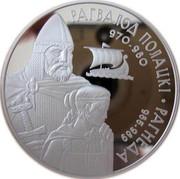 Belarus 20 Roubles Prince Ragvalod 2006 Proof KM# 357 РАГВАЛОД ПОЛАЦКІ 970-980 РАГНЕДА 985-989 coin reverse