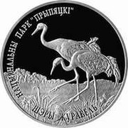 "Belarus 20 Roubles Prypiatsky National Park - Common Crane 2004 Proof KM# 73 НАЦЫЯНАЛЬНЫ ПАРК ""ПРЫПЯЦКІ"" ШЭРЫ ЖУРАВЕЛЬ coin reverse"