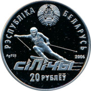 Belarus 20 Roubles Republican Alpine Skiing Center Silichy 2006 Proof KM# 356 РЭСПУБЛІКА БЕЛАРУСЬ AG 925. 2006 СІЛІЧЫ 20 РУБЛЁЎ coin obverse