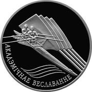 Belarus 20 Roubles Sculling 2004 Proof KM# 124 АКАДЭМІЧНАЕ ВЕСЛАВАННЕ coin reverse