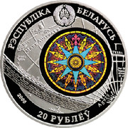 Belarus 20 Roubles Sedov 2008 Proof KM# 191 РЭСПУБЛІКА БЕЛАРУСЬ MW 2008 20 РУБЛЁЎ AG 925 coin obverse