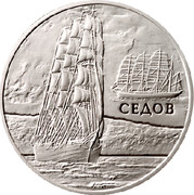 Belarus 20 Roubles Sedov 2008 Proof KM# 191 СЕДОВ coin reverse