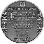 Belarus 20 Roubles Skaryna's Way - Polatsk 2015 Proof KM# 495 РЭСПУБЛІКА БЕЛАРУСЬ 20 РУБЛЁЎ 2015 coin obverse
