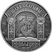 Belarus 20 Roubles Skaryna's Way - Polatsk 2015 Proof KM# 495 ШЛЯХ СКАРЫНЫ ПОЛАЦК coin reverse