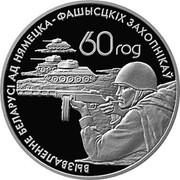 Belarus 20 Roubles Soviet warriors liberators 2004 Proof KM# 350 60 ГОД ВЫЗВАЛЕННЕ БЕЛАРУСІ АД НЯМЕЦКА–ФАШЫСЦКІХ ЗАХОПНІКАЎ coin reverse