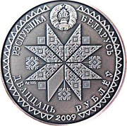 Belarus 20 Roubles Spasy 2009 Antique finish KM# 198 РЭСПУБЛІКА БЕЛАРУСЬ ДВАЦЦАЦЬ РУБЛЁЎ AG 925 2009 coin obverse