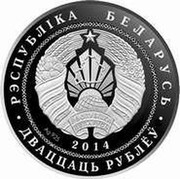 Belarus 20 Roubles St. John the Baptist Roman Catholic Church 2014 Proof KM# 467 РЭСПУБЛІКА БЕЛАРУСЬ ДВАЦЦАЦЬ РУБЛЁЎ AG 925 2014 coin obverse