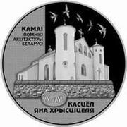 Belarus 20 Roubles St. John the Baptist Roman Catholic Church 2014 Proof KM# 467 КАМАІ ПОМНІКІ АРХІТЭКТУРЫ БЕЛАРУСІ XVII-XVIII КАСЦЁЛ ЯНА ХРЫСЦІЦЕЛЯ coin reverse
