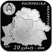 Belarus 20 Roubles Struve Geodetic Arc 2006 Proof KM# 155 РЭСПУБЛІКА БЕЛАРУСЬ AG 925 20 РУБЛЁЎ 2006 coin obverse