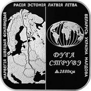 Belarus 20 Roubles Struve Geodetic Arc 2006 Proof KM# 155 ДУГА СТРУВЭ 2880 КМ НАРВЕГІЯ ШВЕЦЫЯ ФІНЛЯНДЫЯ РАСІЯ ЭСТОНІЯ ЛАТВІЯ ЛІТВА БЕЛАРУСЬ УКРАІНА МАЛДОВА coin reverse