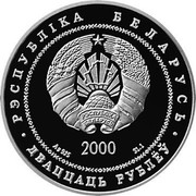 Belarus 20 Roubles Synkovichy Fortress-Church 2000 Proof KM# 68 РЭСПУБЛІКА БЕЛАРУСЬ AG 925 2000 31.1 ДВАЦЦАЦЬ РУБЛЁЎ coin obverse