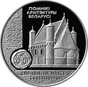 Belarus 20 Roubles Synkovichy Fortress-Church 2000 Proof KM# 68 ПОМНІКІ АРХІТЭКТУРЫ БЕЛАРУСІ XV-XVI ЦАРКВА-КРЭПАСЦЬ СЫНКОВІЧЫ coin reverse