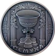 Belarus 20 Roubles Syomukha 2006 Antique finish KM# 141 СЁМУХА coin reverse