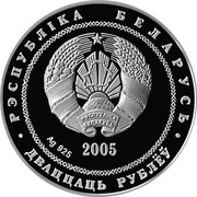 Belarus 20 Roubles Tennis 2005 Proof KM# 102 РЭСПУБЛІКА БЕЛАРУСЬ ДВАЦЦАЦЬ РУБЛЁЎ AG 925 2005 coin obverse