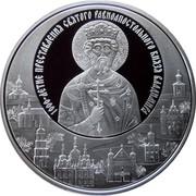 Belarus 20 Roubles The 1000th Anniversary of the Decease of the Holy Equal-to-the-Apostles Prince Vladimir 2015 Proof KM# 499 1000-ЛЕТИЕ ПРЕСТАВЛЕНИЯ СВЯТОГО РАВНОАПОСТОЛЬНОГО КНЯЗЯ ВЛАДИМИРА coin reverse