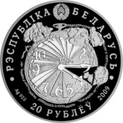 Belarus 20 Roubles The 65th Anniversary of Belarus's Liberation from Nazi Invaders 2009 Proof KM# 196 РЭСПУБЛІКА БЕЛАРУСЬ AG 925 20 РУБЛЁЎ 2009 coin obverse