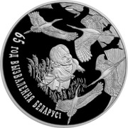 Belarus 20 Roubles The 65th Anniversary of Belarus's Liberation from Nazi Invaders 2009 Proof KM# 196 65 ГОД ВЫЗВАЛЕННЯ БЕЛАРУСІ coin reverse