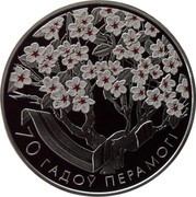 Belarus 20 Roubles The 70th Anniversary of the Soviet People's Victory in the Great Patriotic War 2015 Proof KM# 498 70 ГАДОЎ ПЕРАМОГІ coin reverse