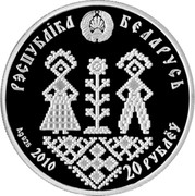 Belarus 20 Roubles The Age of Majority 2010 Proof KM# 241 РЭСПУБЛІКА БЕЛАРУСЬ AG 925 2010 20 РУБЛЁЎ coin obverse