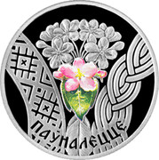 Belarus 20 Roubles The Age of Majority 2010 Proof KM# 241 ПАЎНАЛЕЦЦЕ coin reverse