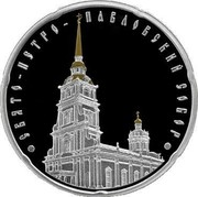 Belarus 20 Roubles The Cathedral of SS Peter and Paul 2010 Antique finish KM# 247 СВЯТО-ПЕТРОПАВЛОВСКИЙ СОБОР coin reverse