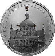 Belarus 20 Roubles The Cathedral of St Nicholas 2010 Antique finish KM# 249 СВЯТО-НИКОЛАЕВСКИЙ СОБОР coin reverse