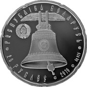 Belarus 20 Roubles The Cathedral of the Assumption 2010 Proof KM# 246 РЭСПУБЛІКА БЕЛАРУСЬ 20 РУБЛЁЎ 2010 AG 925 coin obverse