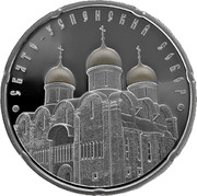 Belarus 20 Roubles The Cathedral of the Assumption 2010 Proof KM# 246 СВЯТО-УСПЕНСКИЙ СОБОР coin reverse