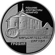 Belarus 20 Roubles The church of Sts Boris and Gleb 1999 Proof KM# 66 ПОМНІКІ АРХІТЭКТУРЫ БЕЛАРУСІ XII БАРЫСАГЛЕБСКАЯ ЦАРКВА ГРОДНА coin reverse