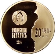 Belarus 20 Roubles The First World War 2014 Proof KM# 465 РЭСПУБЛІКА БЕЛАРУСЬ 2014 20 РУБЛЁЎ AG 925 coin obverse