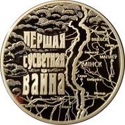 Belarus 20 Roubles The First World War 2014 Proof KM# 465 ПЕРШАЯ СУСВЕТНАЯ ВАЙНА coin reverse