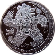 Belarus 20 Roubles The Legend of the Bear 2012 Proof KM# 426 ЛЕГЕНДА ПРА МЯДЗВЕДЗЯ coin reverse