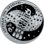 Belarus 20 Roubles The Legend of the Cuckoo 2008 Proof KM# 188 ЛЕГЕНДА ПРА ЗЯЗЮЛЮ coin reverse