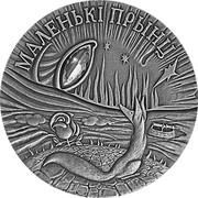Belarus 20 Roubles The Little Prince 2005 Antique finish KM# 94 МАЛЕНЬКІ ПРЫНЦ coin reverse