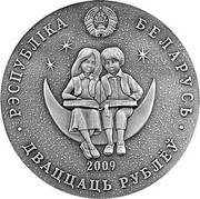Belarus 20 Roubles The Nutcracker 2009 Antique finish KM# 364 РЭСПУБЛИКА БЕЛАРУСЬ 2009 ДВАЦЦАЦЬ РУБЛЁЎ coin obverse