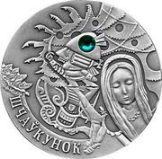 Belarus 20 Roubles The Nutcracker 2009 Antique finish KM# 364 ШЧАЎКУНОК coin reverse