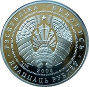 Belarus 20 Roubles The Radziwills' Castle - Nesvizh 2004 Proof KM# 79 РЭСПУБЛІКА БЕЛАРУСЬ AG 925 2004 ДВАЦЦАЦЬ РУБЛЁЎ coin obverse