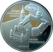 Belarus 20 Roubles The Radziwills' Castle - Nesvizh 2004 Proof KM# 79 ПОМНІКІ АРХІТЭКТУРЫ БЕЛАРУСІ XVI - XVII ЗАМАК РАДЗІВІЛАЎ НЯСВІЖ coin reverse
