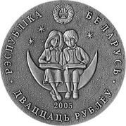 Belarus 20 Roubles The Snow Queen 2005 Antique finish KM# 93 РЭСПУБЛІКА БЕЛАРУСЬ ДВАЦЦАЦЬ РУБЛЁЎ 2005 coin obverse