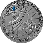 Belarus 20 Roubles The Snow Queen 2005 Antique finish KM# 93 СНЕЖНАЯ КАРАЛЕВА coin reverse