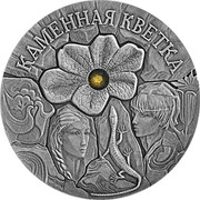 Belarus 20 Roubles The Stone Flower 2005 Antique finish KM# 95 КАМЕННАЯ КВЕТКА coin reverse